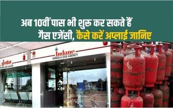 LPG गैस एजेंसी के लिए ऐसे करें अप्लाई, लाखों की होगी कमाई