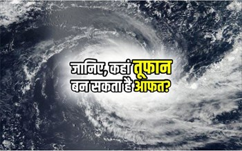Weather forecast: चक्रवाती तूफान 'गति' को लेकर क्या है अलर्ट, भारी बारिश का कहां है अनुमान?