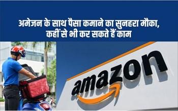 Amazon Jobs: के साथ पैसे कमाने का मौका, सिर्फ 4 घंटे काम करें और कमाएं 70 हजार रुपए महीना