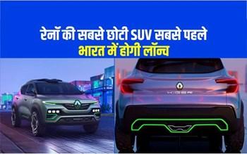 रेनॉ की सबसे छोटी SUV सबसे पहले भारत में होगी लॉन्च, जानिए शुरुआती कीमत