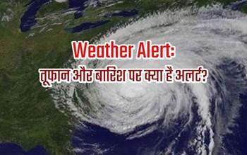 Nivar Cyclone: चक्रवाती तूफान निवार को लेकर तमिलनाडु में अलर्ट जारी, 24 घंटों के दौरान कभी भी मचा सकता है तबाही