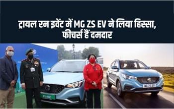 भारत की पहली प्योर इलेक्ट्रिक एसयूवी कार का ट्रायल, जानिए MG ZS EV के फीचर्स