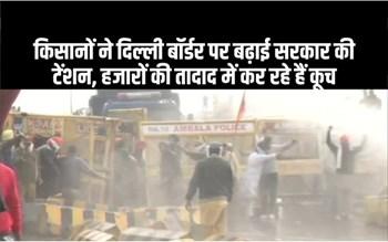 Farmers Protest: दिल्ली कूच कर रहे किसानों पर दागे गए आंसू गैस के गोले, कई प्रदर्शनकारी घायल