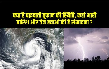 जानिए, चक्रवाती तूफान से लेकर बारिश और शीतलहर की क्या है स्थिति ?