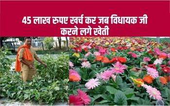 ये विधायक करने लगे सब्जियों और फूलों की खेती