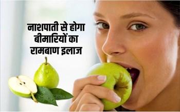 नाशपाती खाने के अनगिनत फायदे ज़रूर पढ़िए
