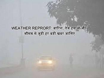 Today Weather: तमिलनाडु और पुडुचेरी में फिर आफत बन सकती है  बारिश और चक्रवाती हवाएं, जानिए मौसम का हाल