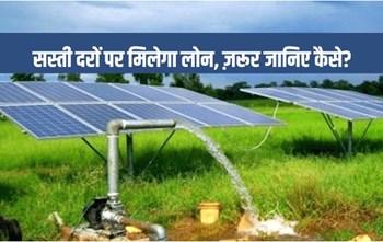 पीएम कुसुम योजना के तहत सौर संयंत्र लगवाने के लिए सस्ती दरों पर मिलेगा लोन, पढ़िए पूरी खबर