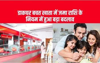 Post Office Savings Account में जमा राशि का नियम बदला,  इतनी न्यूनतम राशि न रखने पर लगेगा शुल्क