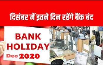 Bank Holidays in December 2020: दिसंबर में 14 दिन बैंक रहेंगे बंद, जाने से पहले चेक कर लें लिस्ट
