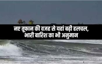 Weather report: जानिए 'बुरेवि' तूफान ने किन इलाकों में बढ़ाई टेंशन?