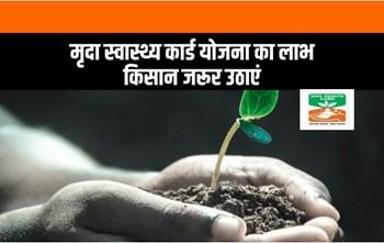 Soil Health Card Scheme : मृदा स्वास्थ्य कार्ड योजना क्या है? आइए जानते हैं इसके फायदे