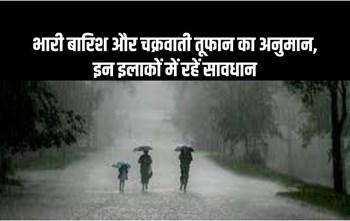 Weather Warning:  चक्रवाती तूफान फिर बिगाड़ सकता है हालात, यहां भारी बारिश का अलर्ट