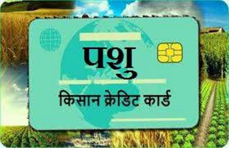 Kisan Credit Card