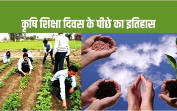 Agricultural Education Day: आखिर क्यों मनाया जाता है कृषि शिक्षा दिवस, छात्रों के लिए जरूरी है ये दिन