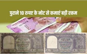 पुराने 10 रुपए के नोट हैं, तो इन वेबसाइटस पर बेचकर घर बैठे कमाएं 20 से 25 हजार रुपए