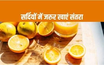 Health Benefits Of Orange: संतरे का सेवन शरीर को देता है ये 5 बड़े फायदे