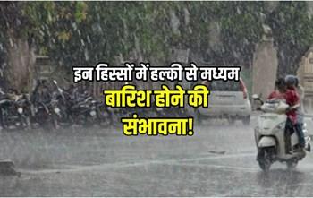 Today Weather Report: देश के इन इलाकों में हल्की से मध्यम बारिश होने की संभावना, जारी हुआ Yellow Alert