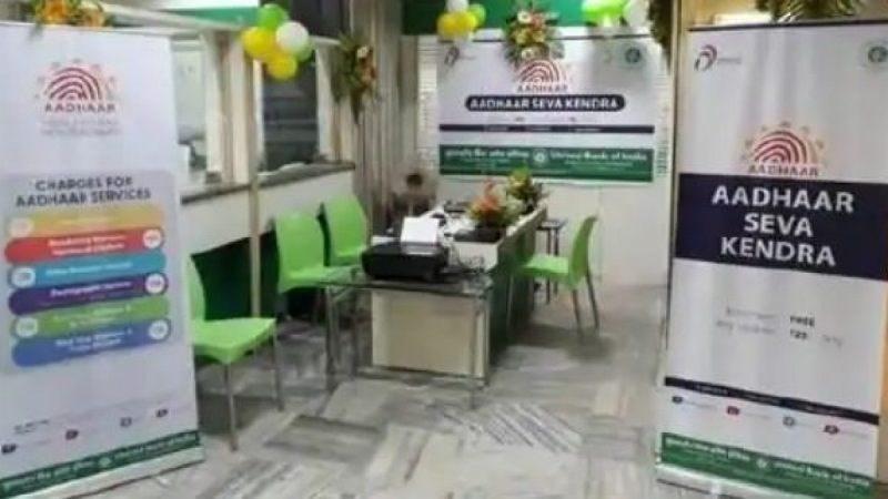 Aadhaar Card Center