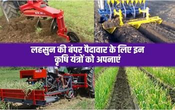 लहसुन की खेती के लिए इन 8 कृषि यंत्रों का करें उपयोग, होगा बंपर उत्पादन