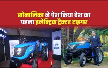 सोनालिका ने लांच किया भारत का पहला इलेक्ट्रिक ट्रैक्टर टाइगर,  जानिए कीमत और फीचर