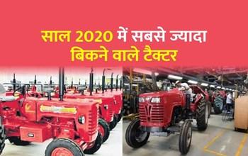 Tractor Sales in December 2020: दिसंबर 2020 में इन कंपनियों के ट्रैक्टर बिके सबसे ज्यादा, देखें पूरी लिस्ट