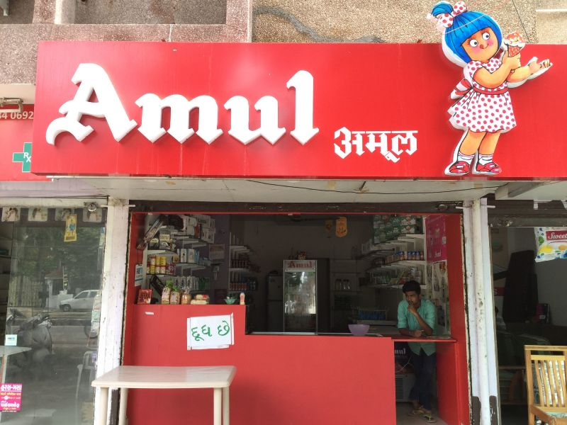 Amul Franchisee Business