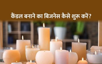 सिर्फ 10,000 रुपये में शुरू करें कैंडल बनाने का बिजनेस, हर महीने होगी 50 हजार रुपये की कमाई