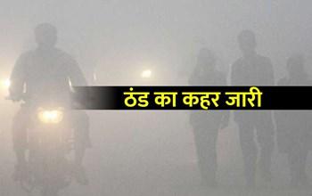 Weather Forecast:  पंजाब, हरियाणा, राजस्थान, दिल्ली और पश्चिमी उत्तर प्रदेश में शीतलहर चलने की संभावना!