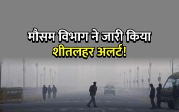 Weather Forecast: राजस्थान, हरियाणा और दिल्ली के इन इलाकों में शीतलहर का प्रकोप जारी रहने की संभावना!
