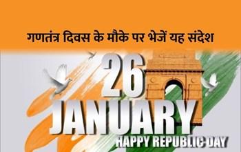 Happy Republic Day 2021 Wishes: गणतंत्र दिवस की हार्दिक शुभकामनाएं देने के लिए भेजें यह संदेश