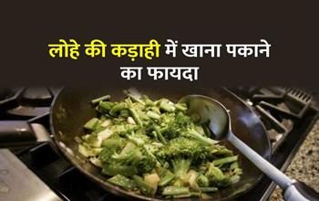 करीना कपूर की डायटीशियन ने बताया लोहे की कड़ाही में भोजन पकाने का फायदा