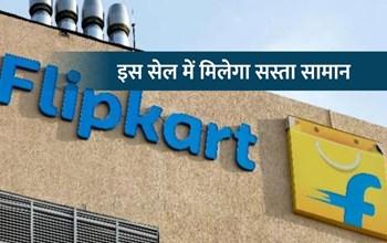 Flipkart Big Savings Days:  फ्लिपकार्ट पर 20 जनवरी से शुरू होगी सेल, सोच से भी ज्यादा सस्ता मिलेगा सामान
