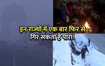 Weather Forecast Today: पंजाब और हरियाणा समेत इन राज्यों में एक बार फिर से गिर सकता है न्यूनतम तापमान