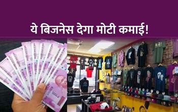 मात्र 50 हजार के निवेश से हर महीने कमाएं 30 से 40 हजार रुपए, शुरू करें ये बिजनेस