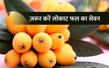 लोकाट फल के सेवन से होंगे सेहत को कई फायदे, ज़रूर पढ़िए