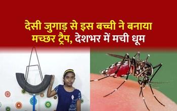 गांव की 9 साल की बच्ची ने बनाया मच्छर ट्रैप, 7 गुना अधिक असरदार