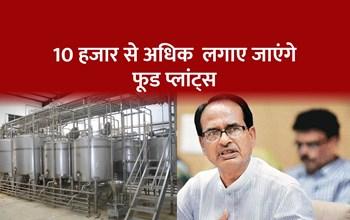मध्य प्रदेश में 500 करोड़ के फ़ूड प्रोसेसिंग प्लांट्स लगाए जाएंगे, किसानों को मिलेगा लाभ
