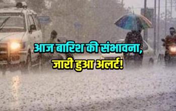 Weather Alert: मौसम के मिजाज में हुआ बड़ा बदलाव, हल्की बूंदाबांदी पड़ने की संभावना!