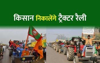 26 जनवरी 2021 को किसान संगठन दिल्ली आउटर रिंग रोड पर निकालेंगे ट्रैक्टर रैली, 50 किलोमीटर तक तय करेंगे यात्रा