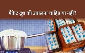 क्या पैकेट दूध को भी उबालने की जरूरत होती है, इन बातों का रखें ध्यान