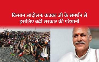 आंदोलनकारियों में कौन है किसान नेता 'कक्का जी', जिन्होंने सरकार की बढ़ा दी है परेशानी
