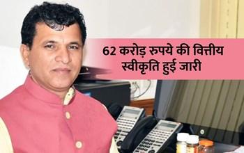 केंद्रीय कृषि मंत्री कैलाश चौधरी के प्रयासों से 62 करोड़ रुपये की वित्तीय स्वीकृति हुई जारी
