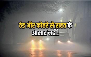 दिल्ली समेत इन राज्यों में चलेगी शीतलहर, मौसम विभाग ने जारी किया अलर्ट!