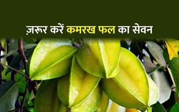 कमरख फल (Kamrakh Fruit) के सेवन से होने वाले गजब के फायदे, ज़रूर पढ़िए