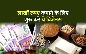 टोफू यानी सोया पनीर का प्लांट लगाकर करें लाखों रुपए की कमाई, जानिए कैसे?