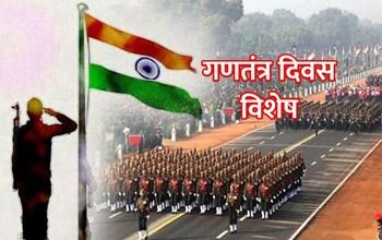 Republic Day 2021: हर साल 26 जनवरी को 'गणतंत्र दिवस' क्यों मनाते हैं, पढ़िए इस दिन से जुड़ी अहम बातें