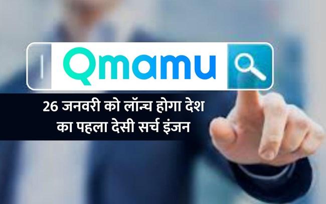 गणतंत्र दिवस के मौके पर लॉन्च होगा देसी सर्च इंजन QMAMU, डेटा सिक्योरिटी तथा प्राइवेसी का है खास ख्याल