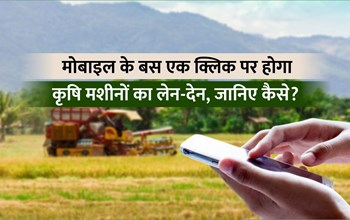 किराए पर कृषि मशीनों का लेन-देन हुआ आसान, जानिए क्या है 'फार्म्स-फार्म मशीनरी' ऐप
