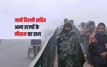 Weather Forecast: राजस्थान, पंजाब, हरियाणा, दिल्ली और उत्तर प्रदेश के इन इलाकों में शीतलहर होने की संभावना